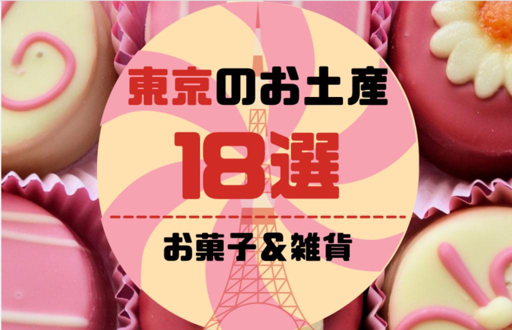 【2021年版】人気の東京お土産18選!おすすめお菓子から雑貨まで大特集!